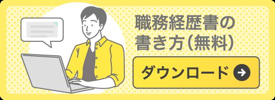 職務経歴書の書き方(無料)