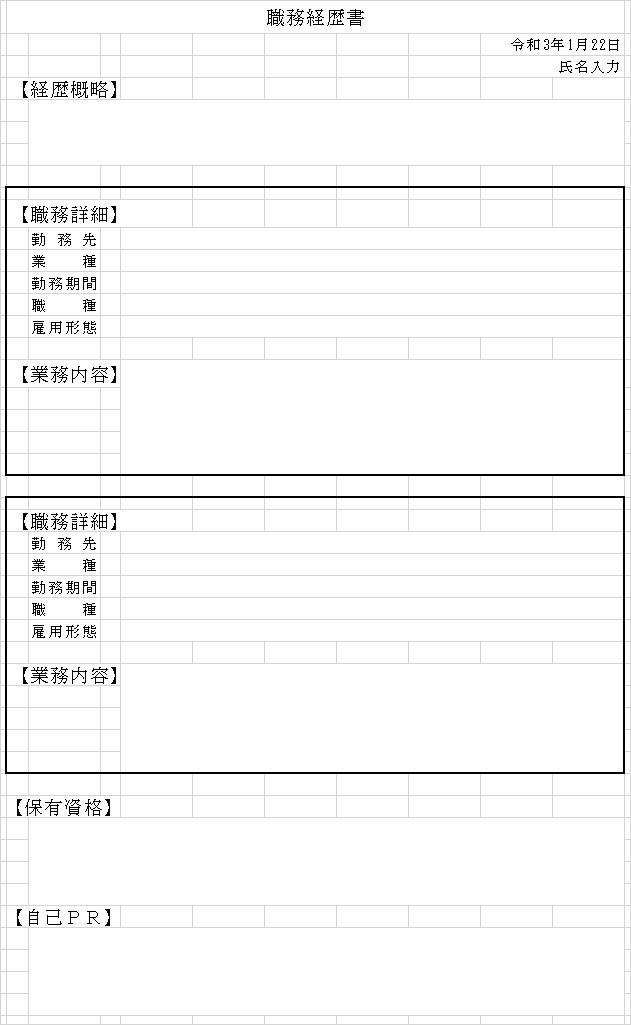 職務経歴書編年体式(Excel)