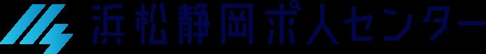浜松静岡求人センター